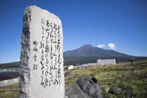 時雨音羽 詩碑(しぐれおとは しひ)