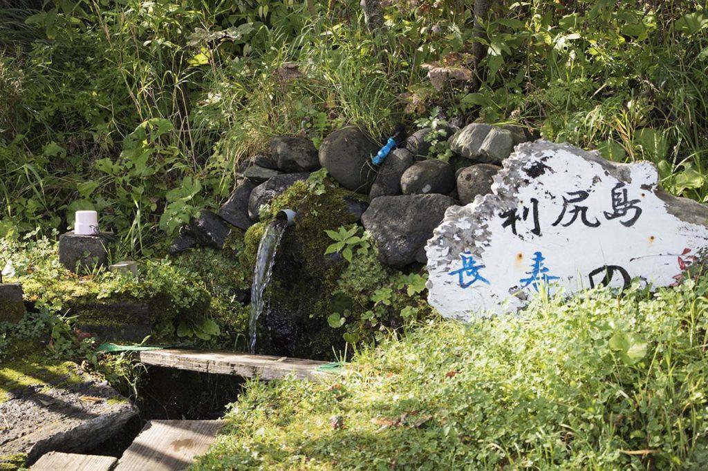 長寿の泉水