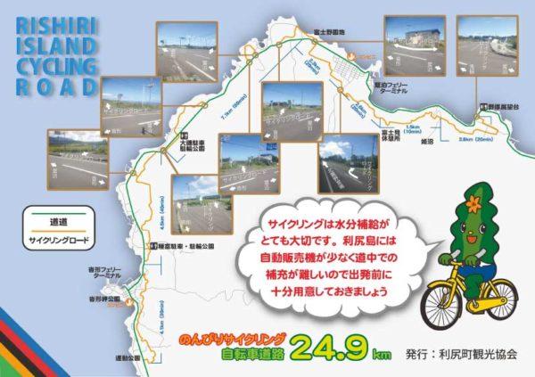 利尻島 サイクリングロードマップ[PDF]