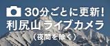 利尻山ライブカメラ
