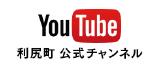 利尻町公式チャンネル