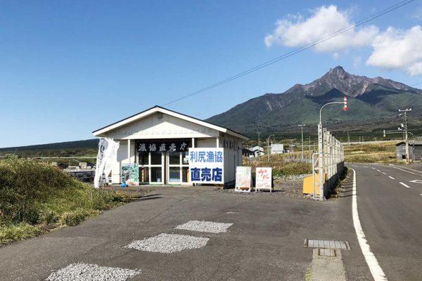 利尻漁業協同組合 仙法志支所 直売店