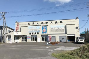 畑宮食品(株)御崎工場