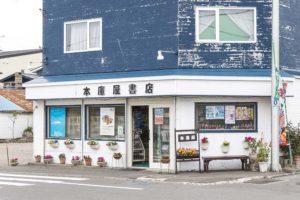 本庫屋書店