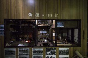 利尻島郷土資料館