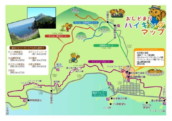 利尻富士町 鴛泊 ハイキングマップ[PDF]