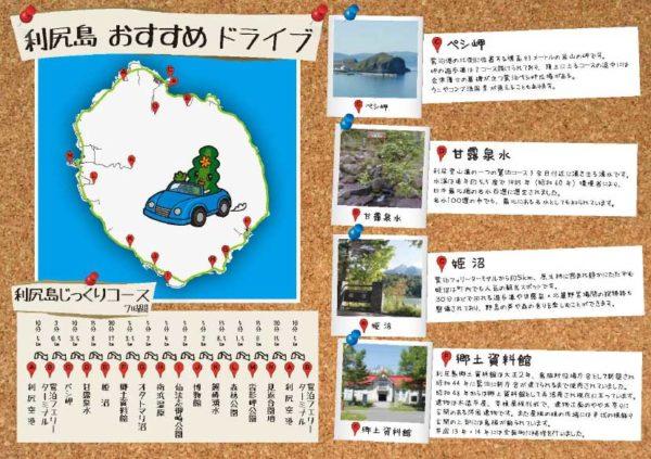 利尻島 おすすめドライブ ゆっくりマップ[PDF]