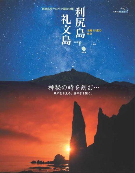 利尻島・礼文島パンフレット[PDF]