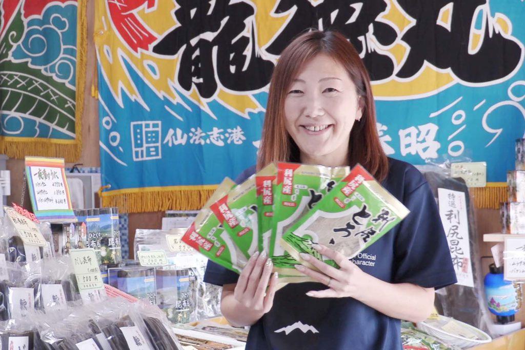 利尻観光商事(高橋漁業部)