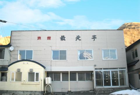 旅館 最北亭