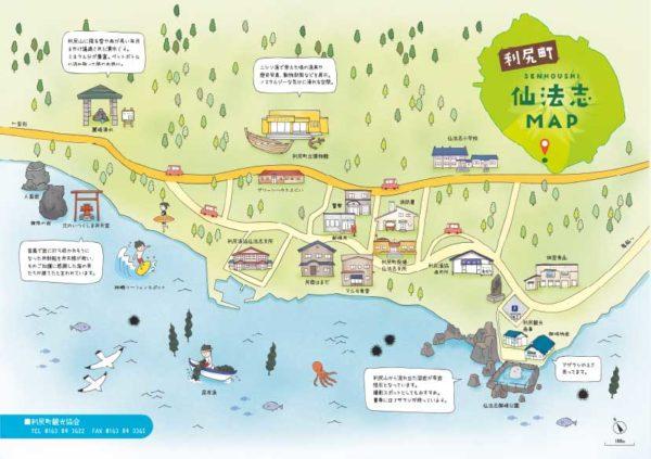 利尻町 仙法志イラストマップ[PDF]
