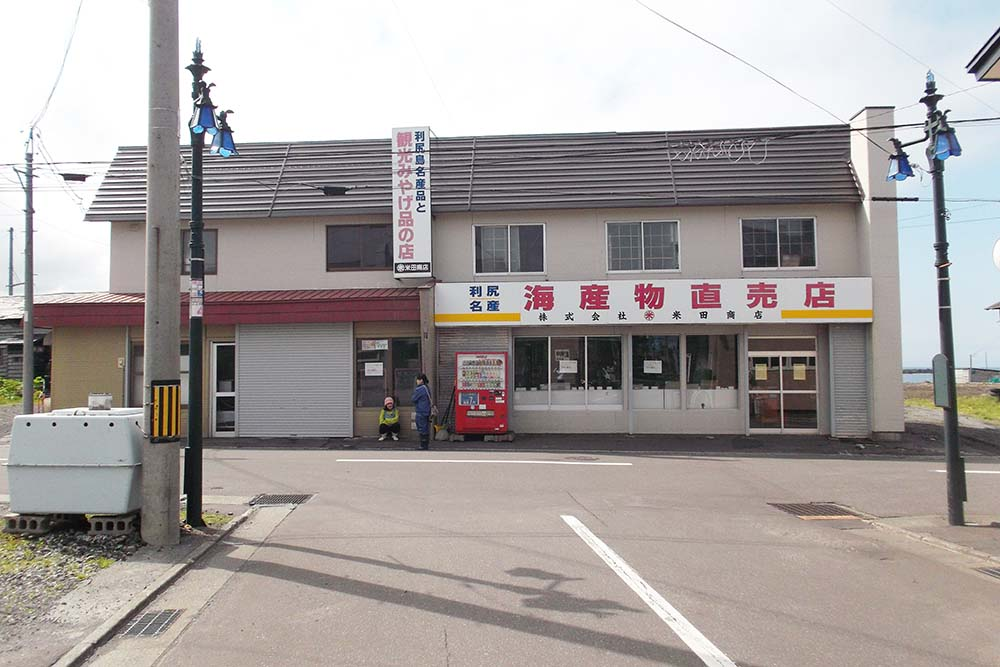 米田商店 本店