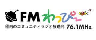 FMわっぴ〜