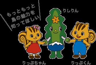 島のキャラクター