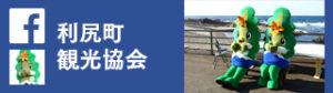 利尻町観光協会