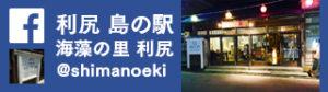 利尻島の駅