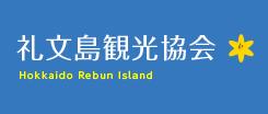 礼文島観光協会
