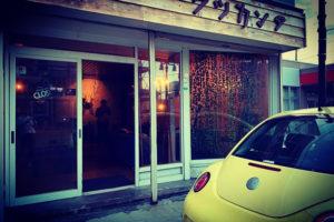 Cafe & Bar クツカンタ