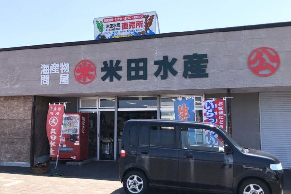 米田商店 どんと物産店