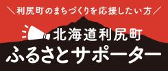 北海道利尻町ふるさとサポーター